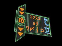 Signage_WallMount_TypeB_FinalMeshConcept